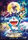 DVD หนังการ์ตูน (Master) : Doraemon The Movie Nobita's Chronicle of the Moon (2019) 1 แผ่นจบ